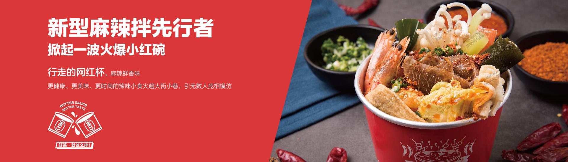 大喜麻辣拌官方网站